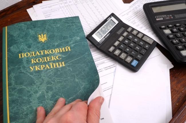 Податкового кодексу України
