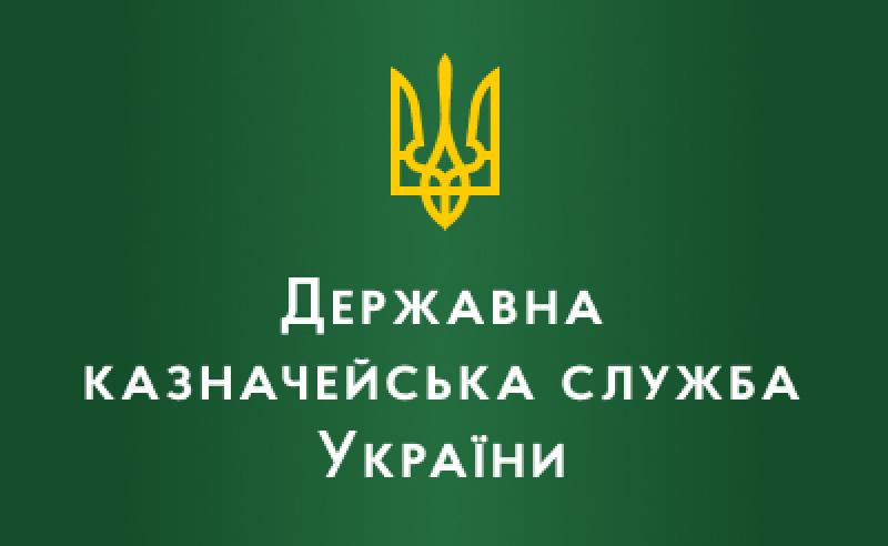 Держказначейство