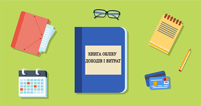 книги обліку доходів і витрат